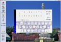 五笔打字专家CCIT3000 V8.04