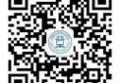 2021年第一期 高级电子政务师认证(培训)招生简章