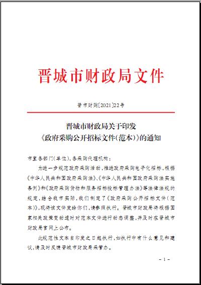 政府采购公开招标文件范本